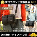 Porter Yoshida Tanker Shoulder Bag 40