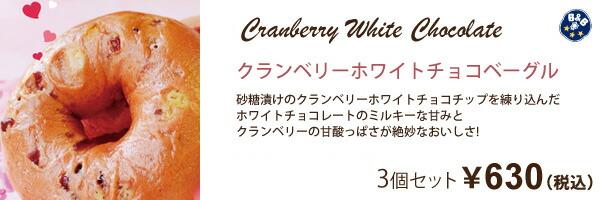 クランベリーホワイトチョコベーグル