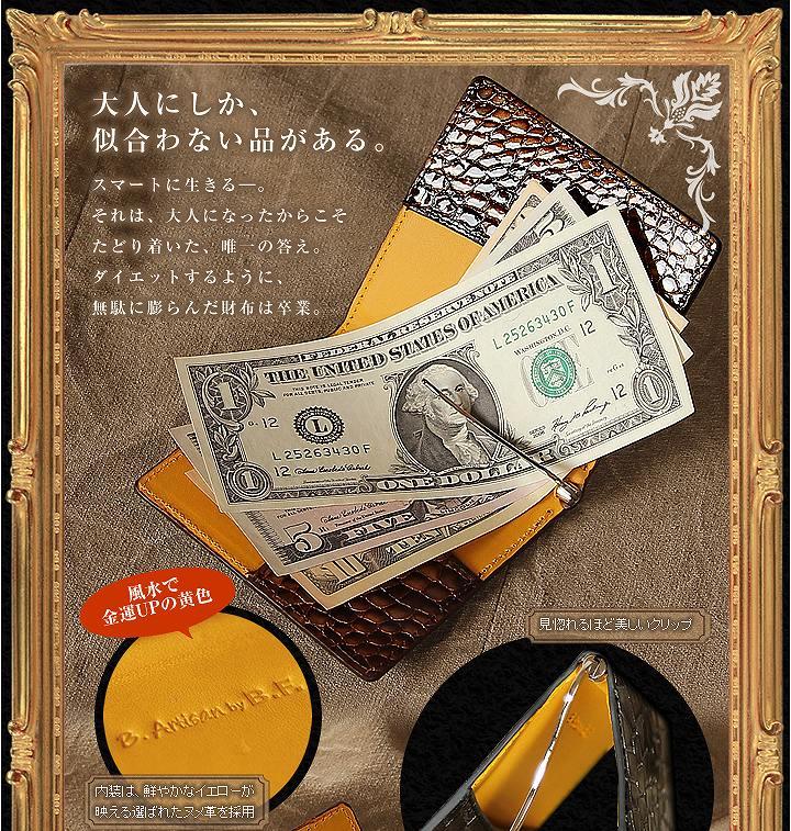 イタリアの老舗タンナーで生まれた男を格上げする粋な財布。牛革クロコ型押しのマネークリップ&小銭入れギフトセット/B616LE314/【バッグ通販・バッグファクトリー】