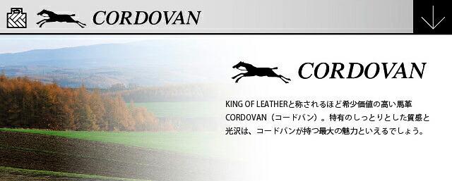 CORDOVAN(コードバン)
