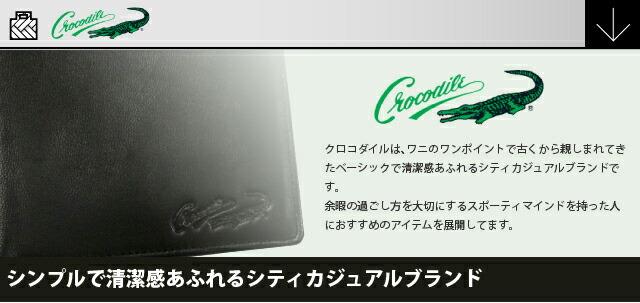 Crocodile(クロコダイル)