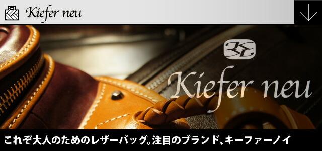 Kiefer neu�ʥ����ե����Υ���