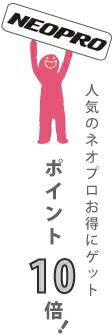 【NEOPRO】ポイント10倍