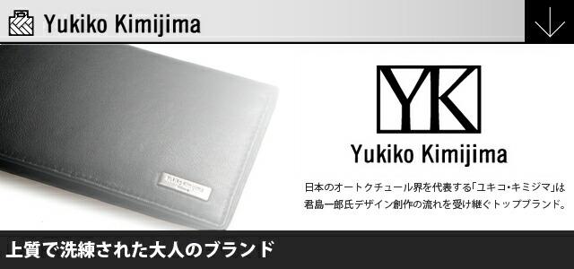 Yukiko Kimijima(�業�����ߥ���)
