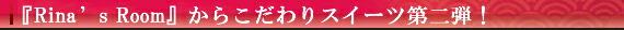 『Rina'SRoom』からこだわり『アーモンドタルト』登場