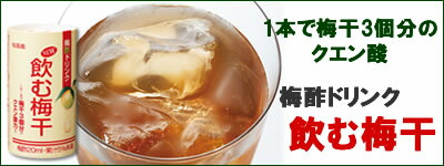 梅酢ドリンク『飲む梅干』