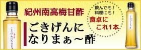 【紀州南高梅甘酢】ごきげんになりまぁ~酢