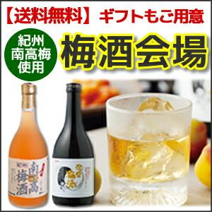 南高梅使用の『梅酒』