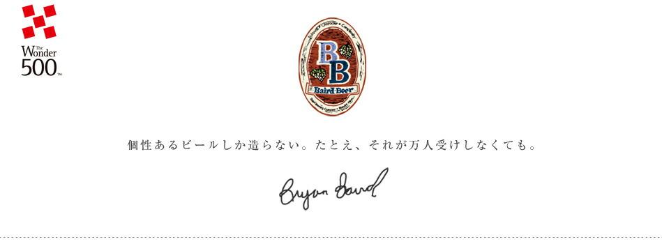 ベアードブルーイング  楽天市場店:静岡の工場直送!全国各地へ、個性ある地ビールをお届けします。