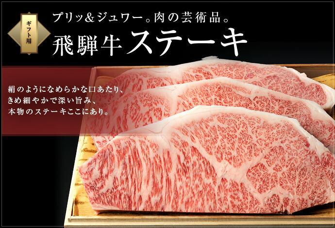 【ギフト】飛騨牛ステーキ