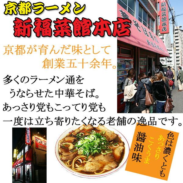 京都ラーメン元祖にして不動の名店新福菜館本店