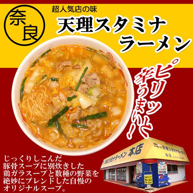 奈良天理スタミナラーメン(2 ...