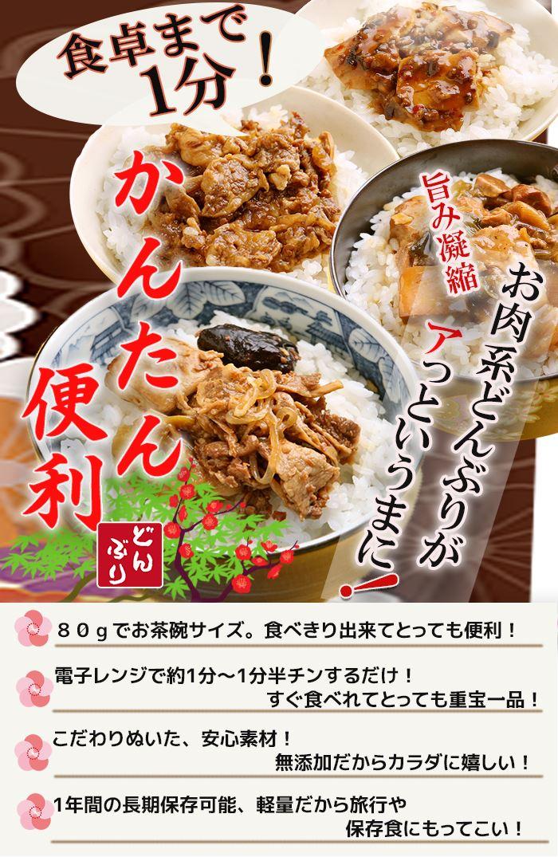小どんぶりの素 お肉系 4種類 12食セット