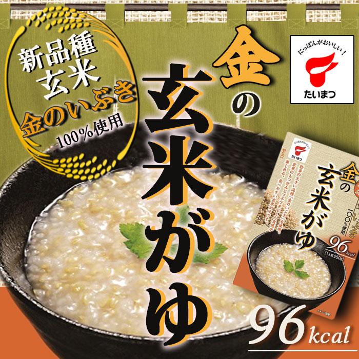 金の玄米がゆ250g (たいまつ食品)