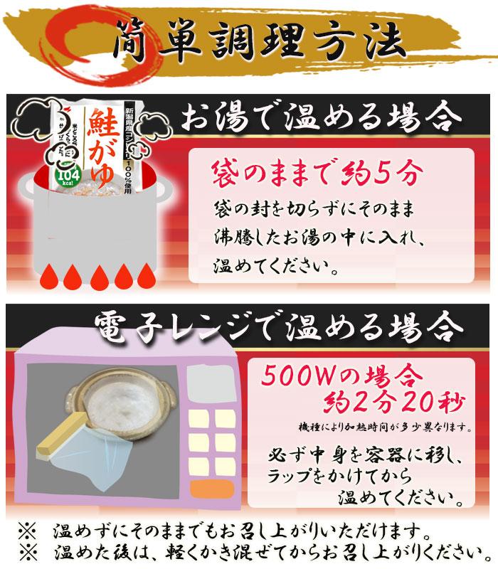 鮭がゆ250g (たいまつ食品)