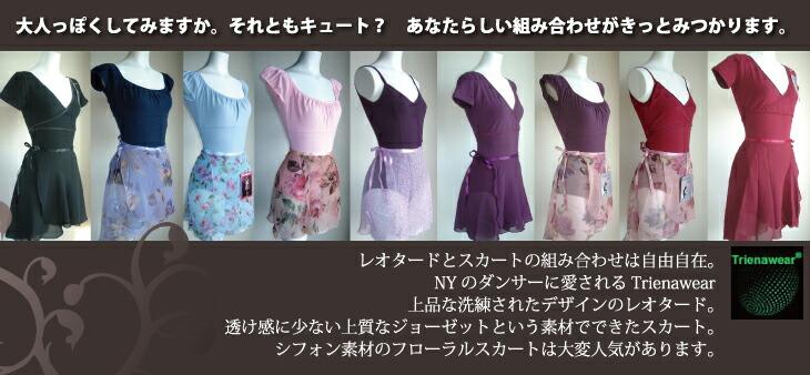 トリーナウェアのスカートとレオタードの組み合わせ色々