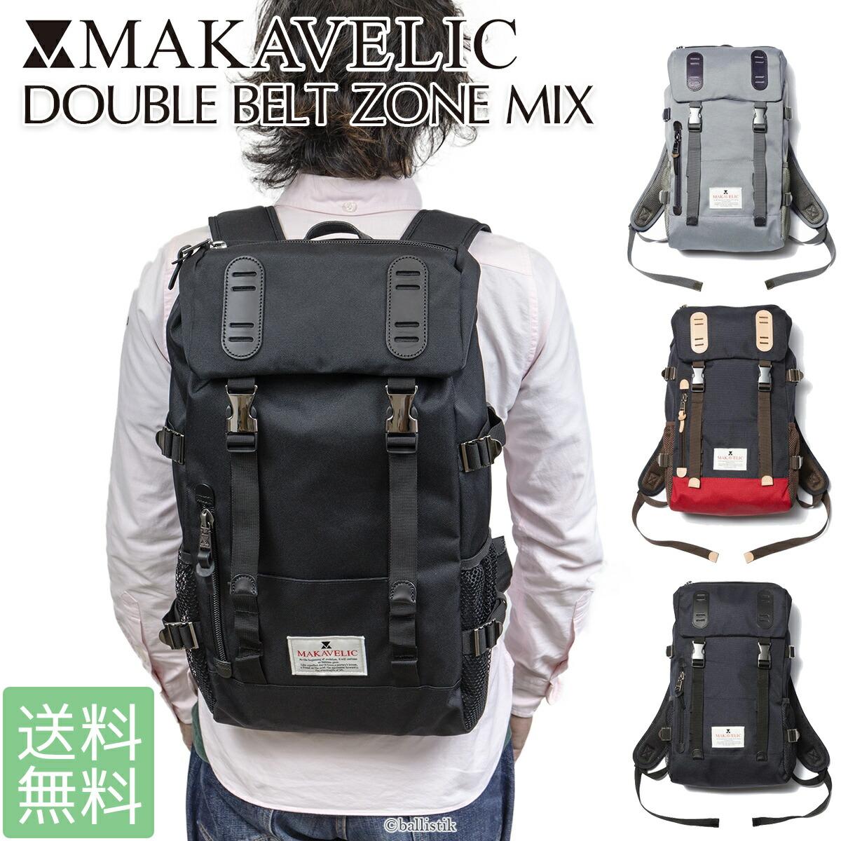 MAKAVELIC/マキャベリック/リュック/デイパック/DOUBLE BELT ZONE MIX/ダブルベルトデイパックゾーンミックス/3106-10118/メイン