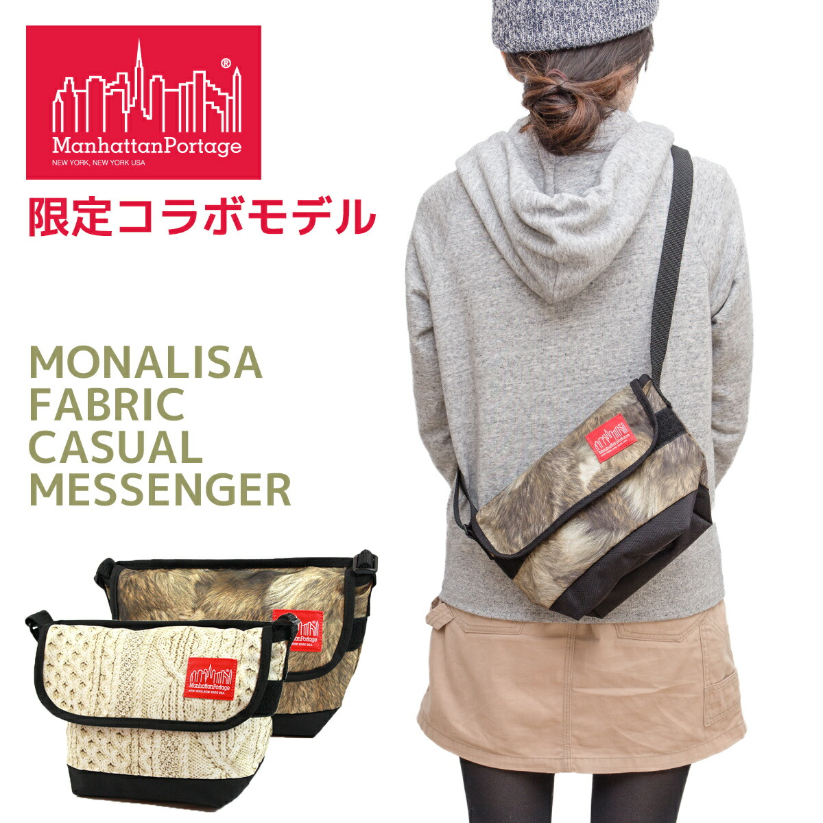 Manhattan Portage(�ޥ�ϥå���ݡ��ơ���)/��å��󥸥㡼�Хå�/MONALISA Fabric Casual Messenger Bag/MP1603MNL/�ᥤ��