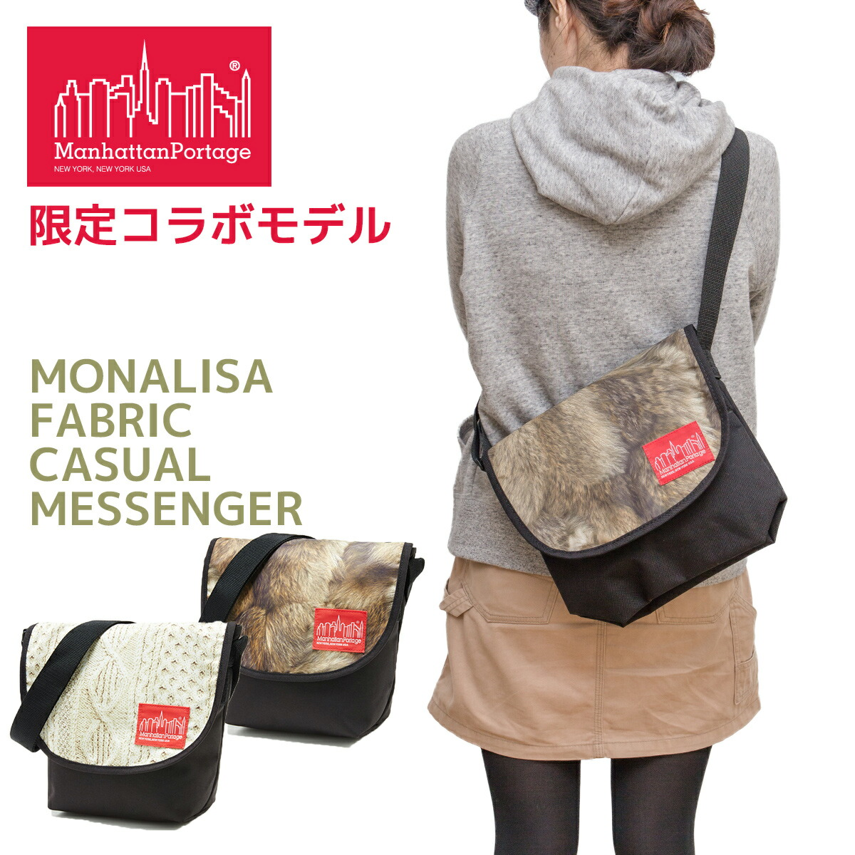 Manhattan Portage(�ޥ�ϥå���ݡ��ơ���)/��å��󥸥㡼�Хå�/MONALISA Fabric Casual Messenger Bag/MP1604MNL/�ᥤ��