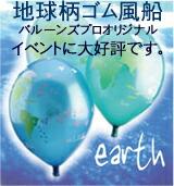 地球柄風船