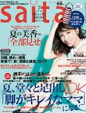「saita」7月号