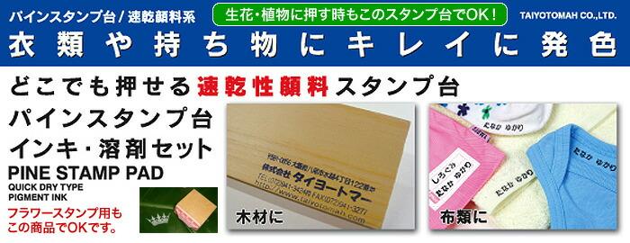 金属・プラスチック・ガラス・木材・ゴム・布用スタンプパッド