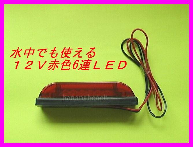 赤LED1