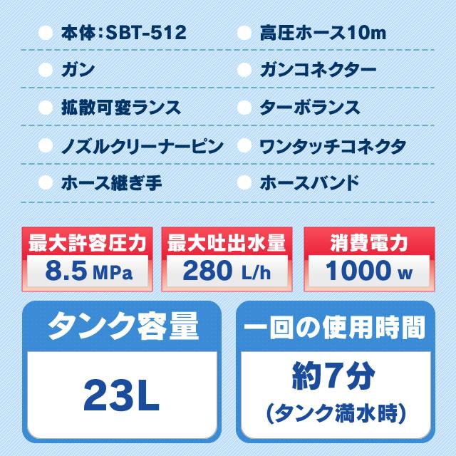 タンク式高圧洗浄機 SBT-512
