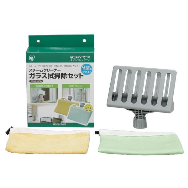 スチームクリーナー ガラス拭き掃除セットSTMP-006