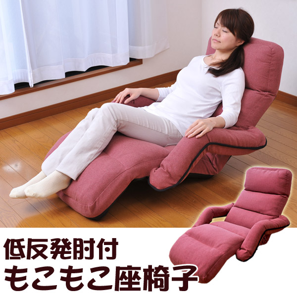 低反発肘付もこもこ座椅子 CZ,101HRE
