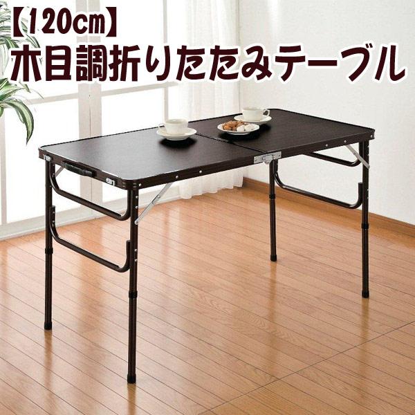 木目調折りたたみテーブル120cm ZH-347