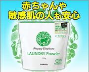 サラヤハッピーエレファント720g(衣類洗剤)