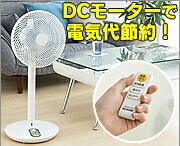 コンパクト収納式扇風機