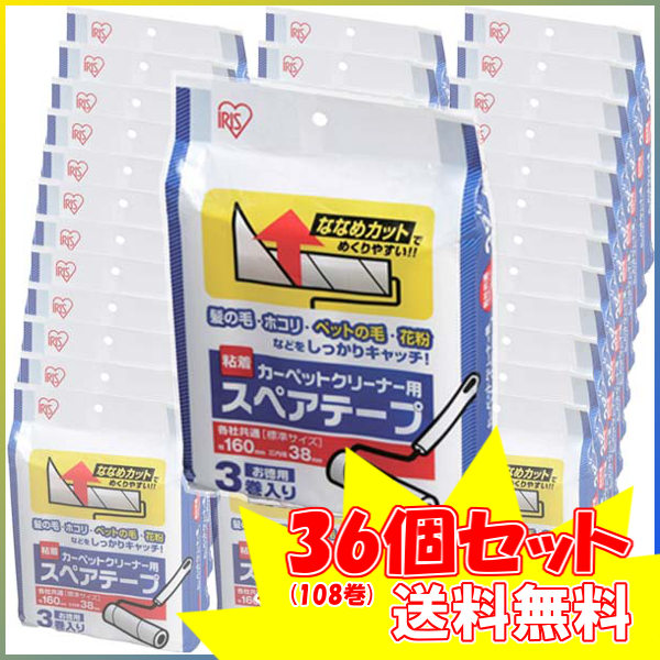 カーペットクリーナースペアテープ CNC-R3P 3巻入×36個