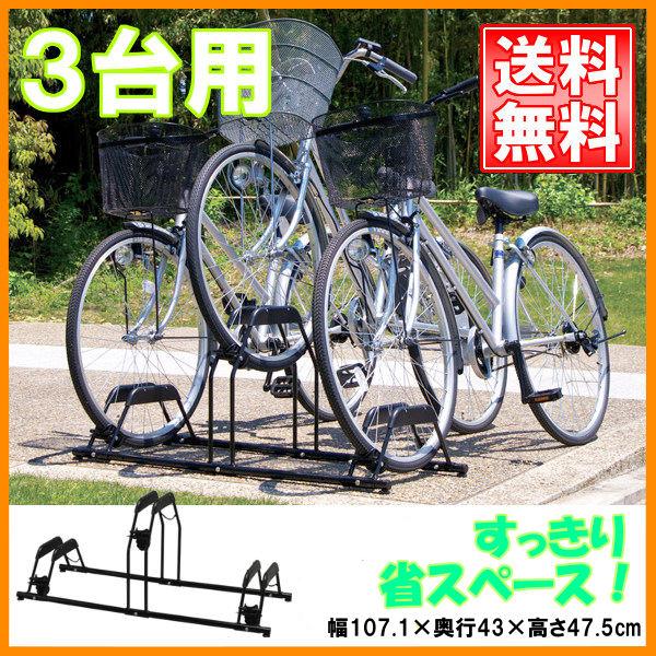 無料】自転車スタンド 3台 BYS-3 ...