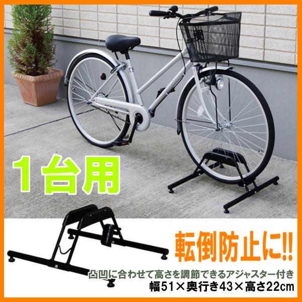 自転車スタンド 1台 BYS-1 ...