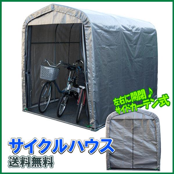 雨や日光から自転車を守る ...