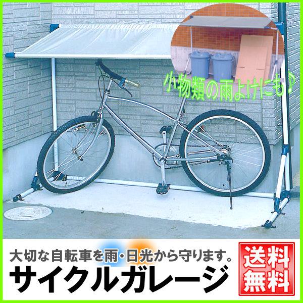 自転車の 物置 自転車収納 diy : ... 物置 庭収納 軒下収納 サイクル