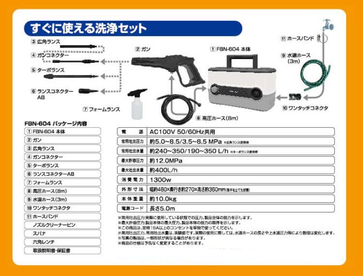 「アイリスオーヤマ 高圧洗浄機 FBN-604 イエロー」セット内容