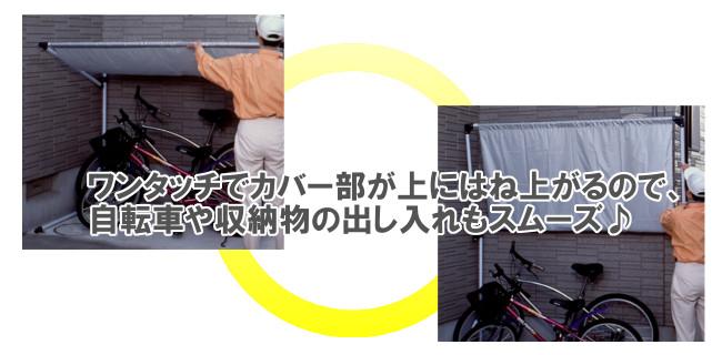 105cm】【自転車置き場 自転車 ...