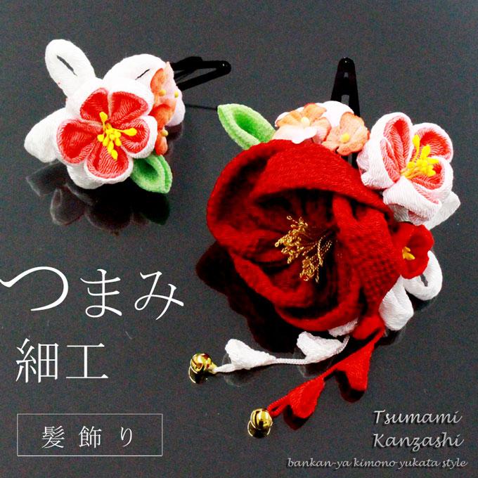 つまみ椿(赤橙)