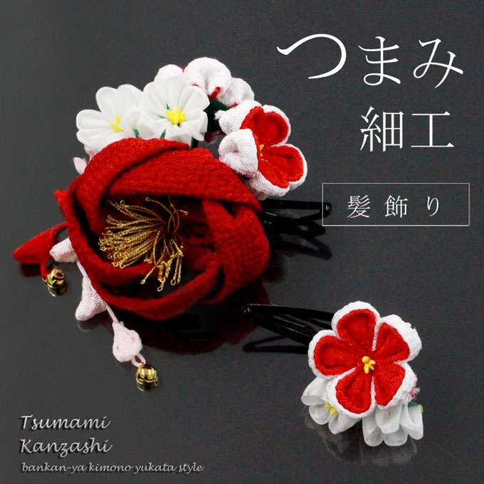 つまみ椿(赤白)