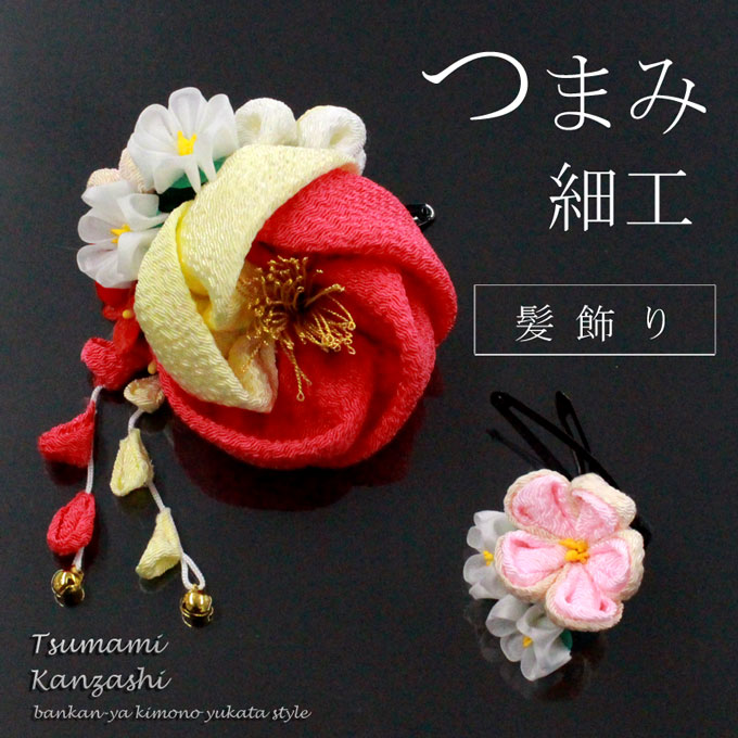 つまみ椿(ピンク黄)