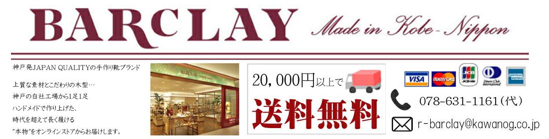 BARCLAY WEB STORE:神戸のレディースシューズメーカー発のWEBショップ