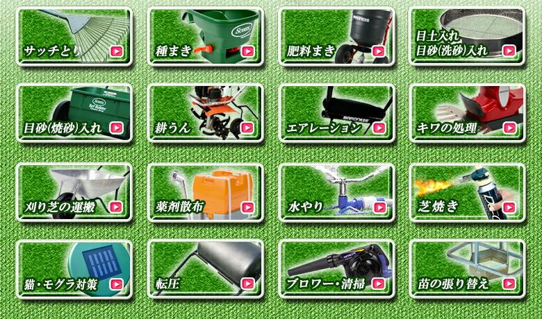 芝生のお手入れ用品
