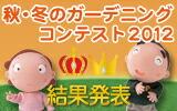 2012秋・冬コンテスト結果