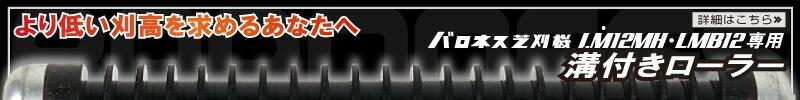 バロネス芝刈り機LM12MH、LMB12専用 溝付きローラー