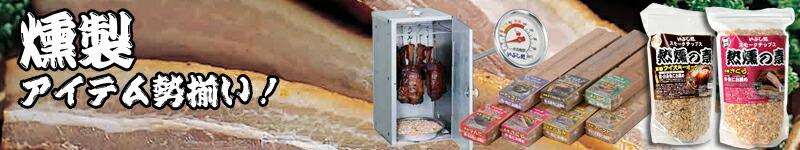 BBQ バーベキュー アウトドア アシエンダ グリル スモーク スモーカー 燻製