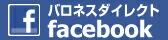 バロネスダイレクト facebook