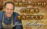 世界に一つだけの芸術を生みだす天才、ジム・キーリング
